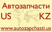 Запчасти для иномарок из США - Экибастуз