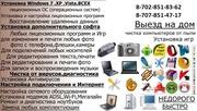 Обслуживание и ремонт компьютеров в Экибастузе
