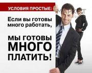 Требуются  Менеджеры по работе с клиентами